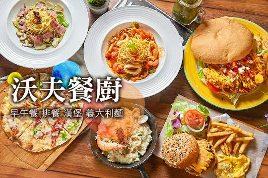 沃夫餐廚(文山店)