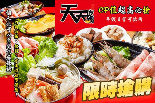天天吃鍋 麻辣佰元鍋