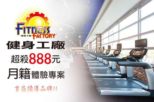 只要888元,即可享有【健身工廠】首次入會體驗〈含一個月會員入廠資格、體驗有氧課程、有氧器材、重訓器材、各式健身器材、淋浴設備等設施〉