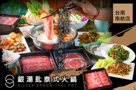 銀湯匙泰式火鍋吃到飽(台南南紡店)