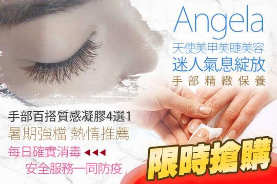 Angela天使美甲美睫美容