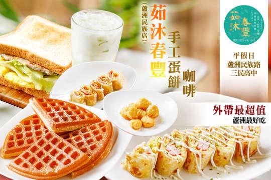 茹沐春豐手工蛋餅咖啡(蘆洲民族店)