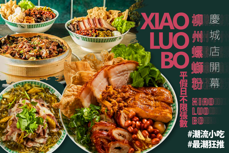 【台北】小螺波 XIAO LUO BO(慶城店) #GOMAJI吃喝玩樂券#電子票券#中式