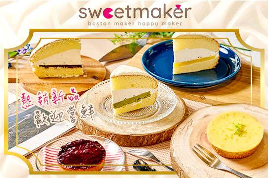 Sweetmaker