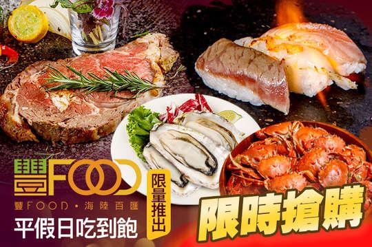豐FOOD 海陸百匯