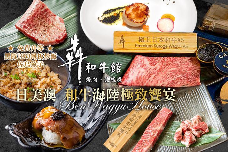 【台北】犇和牛館 #GOMAJI吃喝玩樂券#電子票券#美食餐飲