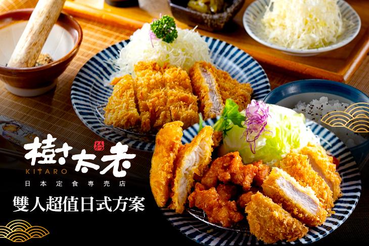 【多分店】樹太老日本定食專賣店 #GOMAJI吃喝玩樂券#電子票券#美食餐飲