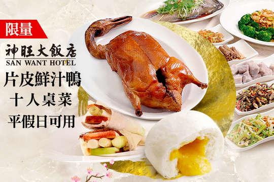 台北神旺大飯店-潮品集