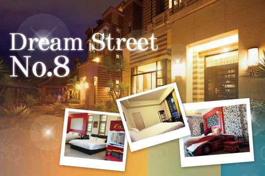 南投-夢想街8號