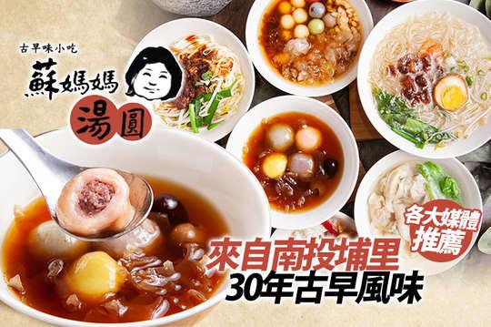 蘇媽媽湯圓(台北通化店)