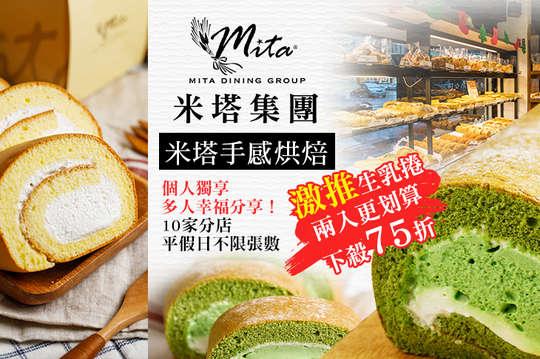 米塔手感烘焙(大直店)