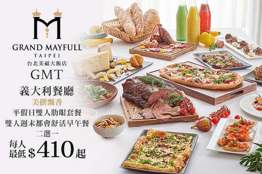 台北美福大飯店-GMT義大利餐廳