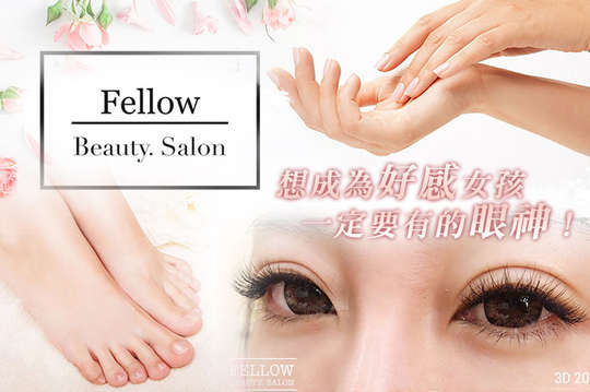 費蘿美學沙龍 Fellow Beauty Salon