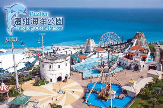 花蓮-遠雄海洋公園