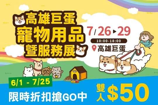 2019高雄巨蛋寵物用品暨服務展