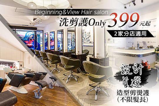 Beginning&View Hair salon