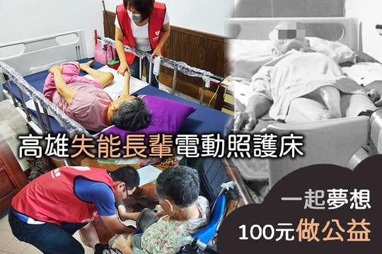 100元! 【高雄失能長輩電動照護床】提供高雄40位經濟弱勢失能長輩電動照護床,讓照顧的家屬更安全。