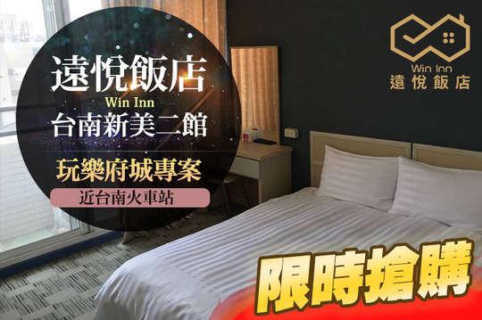 遠悅飯店 台南新美二館
