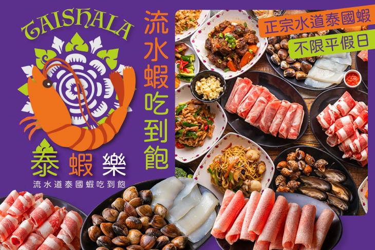 【桃園】泰蝦樂 水道泰國蝦吃到飽 #GOMAJI吃喝玩樂券#電子票券#美食餐飲