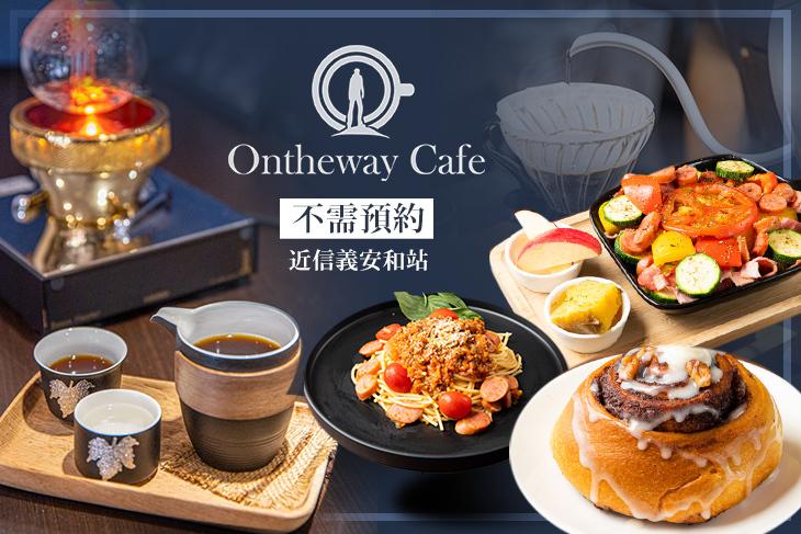 【台北】Ontheway Cafe #GOMAJI吃喝玩樂券#電子票券#美食餐飲