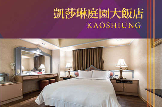 高雄-凱莎琳庭園大飯店