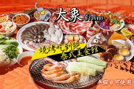 大象泰式美食館燒烤吃到飽