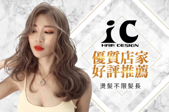 IC Hair Design