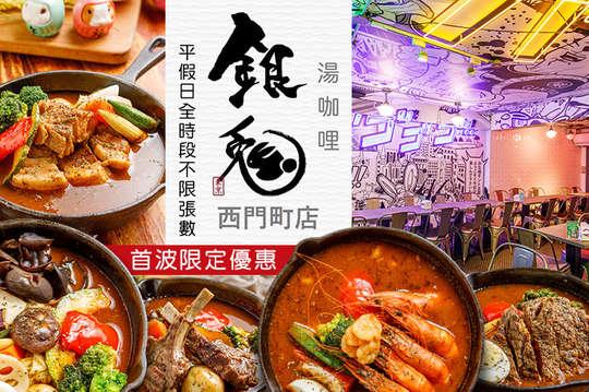 銀兔湯咖哩(西門店)