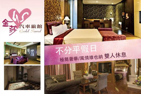 台北-金莎汽車旅館