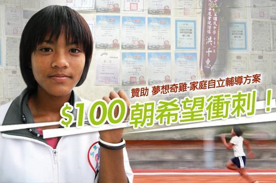100元募集,讓夢想衝,赤柯山小黑豹的長跑夢。「夢想奇雞-家庭自立輔導方案」