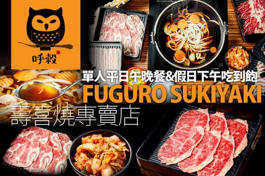呼穀FUGURO SUKIYAKI 壽喜燒專賣店