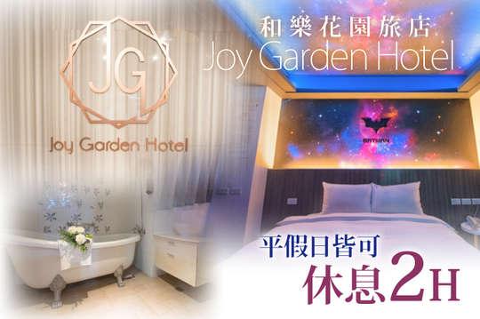 高雄-和樂花園旅店