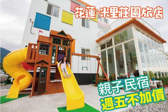 花蓮-米里親子莊園旅店