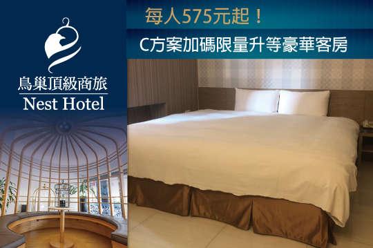 高雄-鳥巢NEST Hotel(七賢館)