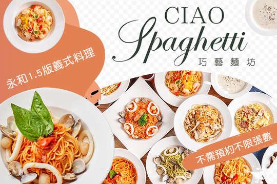 CIAO Spaghetti 巧藝義式料理