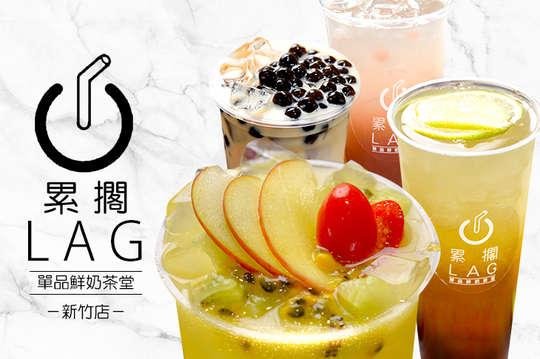 LAG累擱鮮奶糖(新竹店)