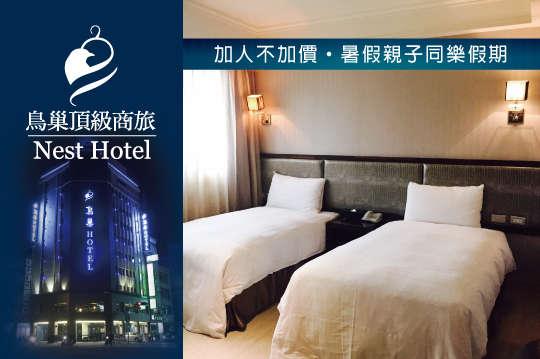 高雄-鳥巢NEST Hotel(中華館)