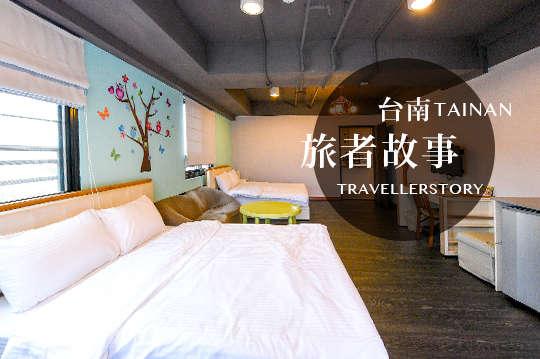 台南-旅者故事