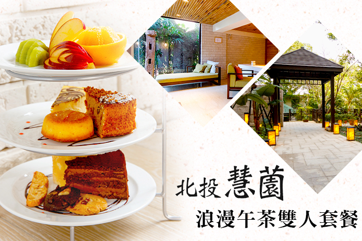 【台北】北投慧薗溫泉會館 #GOMAJI吃喝玩樂券#電子票券#美食餐飲