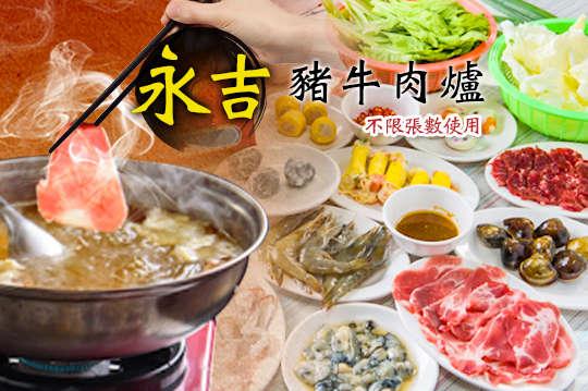 永吉 豬/牛肉爐