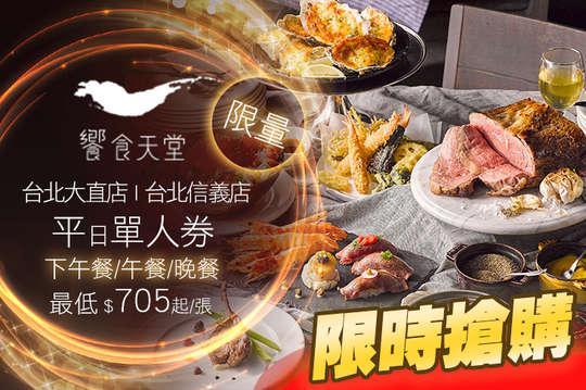 饗食天堂台北大直店、台北信義店