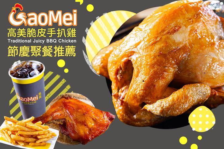 【台中】Gaomei高美脆皮手扒雞 #GOMAJI吃喝玩樂券#電子票券#美食餐飲