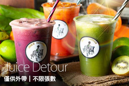Juice Detour