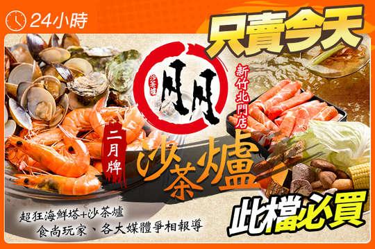 二月牌沙茶爐(新竹北門店)