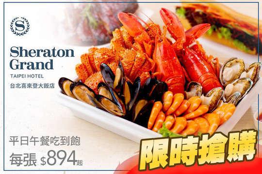 台北喜來登大飯店- 十二廚 平日午餐自助吃到飽餐券