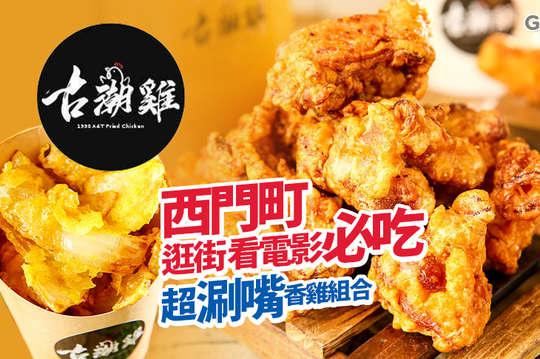 古潮雞 A&T Fried Chicken