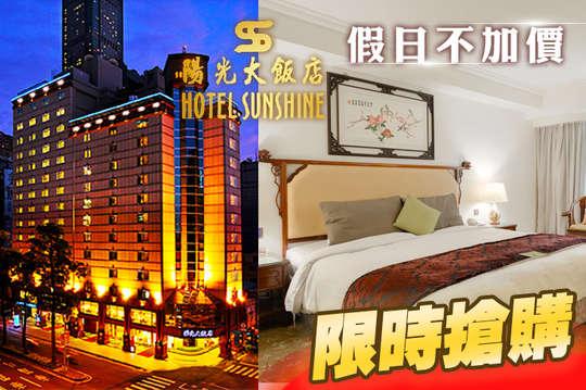 高雄-陽光大飯店