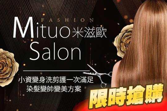 米滋歐 Mituo salon