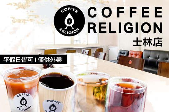 Coffee Religion(士林店)