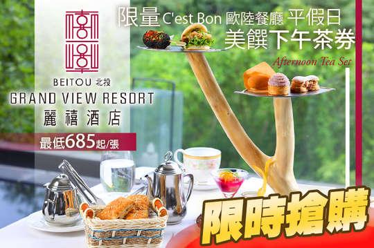北投麗禧溫泉酒店-C'est Bon 歐...